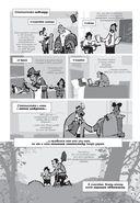 Статистика. Базовый курс в комиксах — фото, картинка — 5