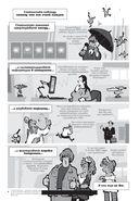 Статистика. Базовый курс в комиксах — фото, картинка — 6