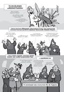 Статистика. Базовый курс в комиксах — фото, картинка — 8
