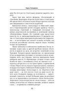 Крымская война. Попутчики — фото, картинка — 11