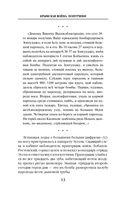 Крымская война. Попутчики — фото, картинка — 12