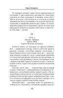Крымская война. Попутчики — фото, картинка — 13