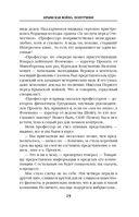 Крымская война. Попутчики — фото, картинка — 14