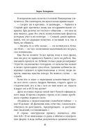 Крымская война. Попутчики — фото, картинка — 5