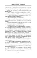Крымская война. Попутчики — фото, картинка — 6