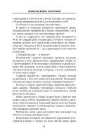 Крымская война. Попутчики — фото, картинка — 8