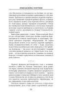 Крымская война. Попутчики — фото, картинка — 10