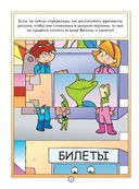 Головоломки-приключения — фото, картинка — 2
