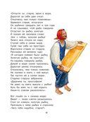 Лучшие сказки русских писателей — фото, картинка — 12