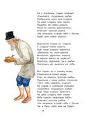 Лучшие сказки русских писателей — фото, картинка — 13