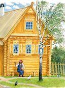 Лучшие сказки русских писателей — фото, картинка — 15