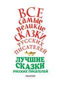 Лучшие сказки русских писателей — фото, картинка — 3