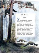 Лучшие сказки русских писателей — фото, картинка — 5