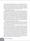 Занимательная социология. Манга — фото, картинка — 2