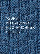 Узоры для вязания на спицах. Большая иллюстрированная энциклопедия ТOPP — фото, картинка — 6