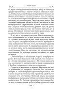 Хроники Дождевых чащоб. Книга 1. Хранитель драконов — фото, картинка — 11