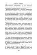 Хроники Дождевых чащоб. Книга 1. Хранитель драконов — фото, картинка — 12