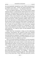 Хроники Дождевых чащоб. Книга 1. Хранитель драконов — фото, картинка — 14