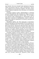 Хроники Дождевых чащоб. Книга 1. Хранитель драконов — фото, картинка — 15