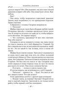 Хроники Дождевых чащоб. Книга 1. Хранитель драконов — фото, картинка — 16
