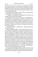 Хроники Дождевых чащоб. Книга 1. Хранитель драконов — фото, картинка — 8
