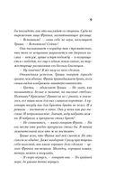 Обжора-хохотун — фото, картинка — 8