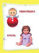 Самая первая книга малыша — фото, картинка — 12