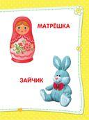 Самая первая книга малыша — фото, картинка — 13