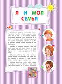 Самая первая книга малыша — фото, картинка — 3