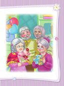 Самая первая книга малыша — фото, картинка — 8