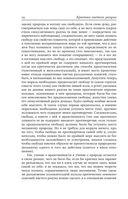 Критика чистого разума — фото, картинка — 14