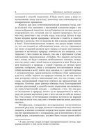 Критика чистого разума — фото, картинка — 6