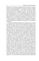 Критика чистого разума — фото, картинка — 8