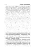 Критика чистого разума — фото, картинка — 10