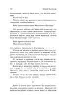 MESMERIZED. Павел Первый, Месмер и их эпоха — фото, картинка — 8