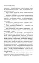 MESMERIZED. Павел Первый, Месмер и их эпоха — фото, картинка — 9