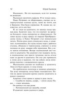 MESMERIZED. Павел Первый, Месмер и их эпоха — фото, картинка — 10