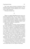 MESMERIZED. Павел Первый, Месмер и их эпоха — фото, картинка — 11