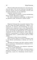 MESMERIZED. Павел Первый, Месмер и их эпоха — фото, картинка — 12