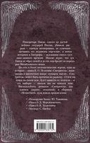 MESMERIZED. Павел Первый, Месмер и их эпоха — фото, картинка — 14