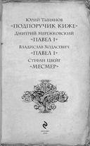 MESMERIZED. Павел Первый, Месмер и их эпоха — фото, картинка — 2