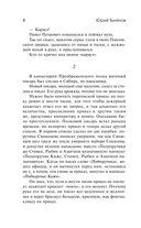 MESMERIZED. Павел Первый, Месмер и их эпоха — фото, картинка — 6
