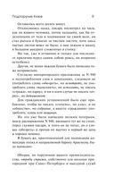 MESMERIZED. Павел Первый, Месмер и их эпоха — фото, картинка — 7