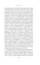 Русская идея. Миросозерцание Достоевского — фото, картинка — 11