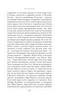Русская идея. Миросозерцание Достоевского — фото, картинка — 13