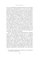 Русская идея. Миросозерцание Достоевского — фото, картинка — 8
