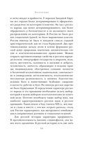 Русская идея. Миросозерцание Достоевского — фото, картинка — 9