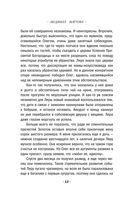 Страсть на грани (м) — фото, картинка — 11