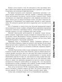 Метро 2033. Край земли-2 (м) — фото, картинка — 15