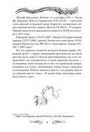 Юрий Никулин. Смешное и трагическое — фото, картинка — 4